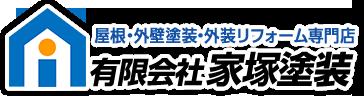 外壁塗装・屋根塗装・防水工事 千葉県船橋市  (有)家塚塗装LOGO